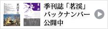 季刊誌茗渓バックナンバー公開中