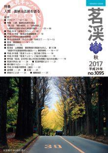 季刊誌「茗渓」1095号特集目次