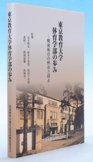 東京教育大学体育学部の歩み